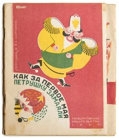 "Image from ""Inside the Rainbow: Russian Children's Literature 1920-35: Beautiful Books, Terrible Times"" (courtesy Redstone Press)"