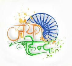 Happy independence Www. Independence Day Pictures, Happy Independence Day India, Independence Day Wallpaper, Patriotic Pictures, Tiranga Flag, Indipendence Day, Indian Flag Wallpaper, Patriotic Posters, Indian Drawing