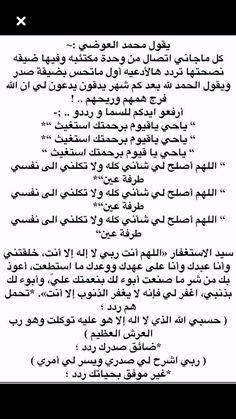 Islamic Phrases, Islamic Dua, Duaa Islam, Islam Quran, Arabic Quotes, Islamic Quotes, Happy Ramadan Mubarak, Book Qoutes, Coran Islam