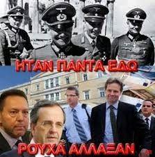 Η ΝΕΑ ΓΕΡΜΑΝΙΚΗ ΚΑΤΟΧΗ | ®1greek «Κάθε Λαός είναι άξιος των ανθρώπων που τον κυβερνούν». Πλάτων.Δύο συστήματα κυβερνούν σήμερα την Ελλάδα, το εσωτερικό & εξωτερικό σύστημα. Το εσωτερικό σύστημα είναι οι «Έλληνες» Ολιγάρχες, και το εξωτερικό σύστημα η Σιωνιστική Ν.Τ.Π.