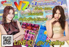 scr888/v7 slot online ที่มีผู้คนเล่นมากที่สุดในไทย เล่นง่าย รวยง่าย รวยไว เล่นจริง แจกจริง มีเกมส์หลากหลายให้เลือกเล่น อาทิ สล็อต บาคาร่า รูเรท กำถั๋ว ไฮโล น้ำเต้าปูปลา สมัครฟรีๆ ไม่มีค่าใช้จ่ายใดๆ รออะไรคะ เล่นสิคะ สอบถาข้อมูลเพิ่มเติม http:// line.me/ti/p/@v7online