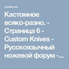 Кастомное всяко-разно. - Страница 6 - Custom Knives - Русскоязычный ножевой форум - Страница 6