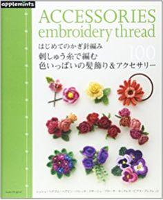 はじめてのかぎ針編み 刺しゅう糸で編む 色いっぱいの髪飾り&アクセサリー100 (朝日オリジナル)