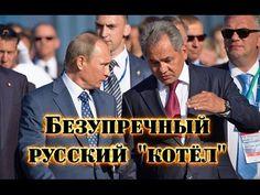 """Пeнтaгoн на обезболивающих! Apмия Путина создаст """"KOТЁЛ"""" кому угодно - YouTube"""