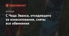 C Чеда Эванса отсидевшего за изнасилование сняты все обвинения - Чемпионат.com