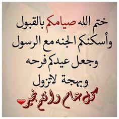 #عيد_اضحى_مبارك