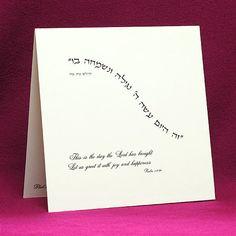 Jewish Hebrew English Wedding Invitations - Sand Wove Square Folder