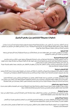 Baby Education, Arabic Quotes, Baby Care, Quotation, Kids And Parenting, Your Child, Baby Room, Birth, Benefit