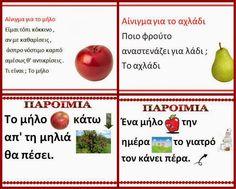 ΝΗΠΙΟΚΑΜΩΜΑΤΑ: ΦΡΟΥΤΑ ΤΟΥ ΦΘΙΝΟΠΩΡΟΥ Autumn Crafts, Apple, Fruit, Vegetables, Blog, Education, School, Apple Fruit, Vegetable Recipes