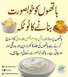 Health And Fitness Expo, Health And Fitness Articles, Good Health Tips, Natural Health Tips, Health And Beauty Tips, Home Remedies For Pimples, Home Health Remedies, Hair Remedies For Growth, Skin Care Remedies