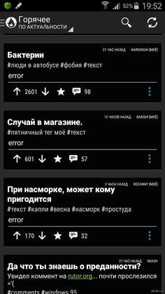 приложение Pikabu.ru не болей!   приложение пикабу, не болей, выздоравливай, баг, глюки