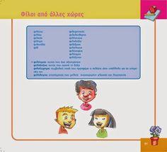 Ο κύκλος του Δημοτικού: Βοήθημα γλώσσας [Ε' τάξη, Ενότητα 6, Κεφάλαιο 1] Φίλοι από άλλες χώρες