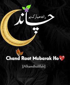 Chand Raat Mubark Ho. #ChanndRaat #eidmubarak #Eid #HappyEidMubarak Eid Mubarak Quotes, Eid Quotes, Eid Mubarak Wishes, Eid Mubarak Greeting Cards, Chand Raat Mubarak Images, Eid Mubarak Images, Islam Ramadan, Ramadan Dp, Ramadan Prayer