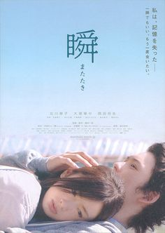 Piecing Me Back Together/Matataki - JMovie A young woman named Izumi (Keiko Kitagawa) suffers the loss of her boyfriend Junichi (Masaki Okada), who died from a fatal motorcycle accident. The shock from her boyfriend's sudden death causes Izumi to lose her memory from the time of the accident. A lawyer named Makiko (Nene Otsuka) then helps Izumi to remember the final moments of her boyfriend's life.