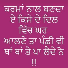 Punjabi Love Quotes, Indian Quotes, I Love You Quotes, Love Yourself Quotes, Reality Of Life, Inspirational Prayers, Zindagi Quotes, Good Morning Images, Love Words