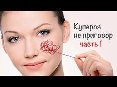 Ежедневный уход за кожей при куперозе, часть 1 #60 - YouTube Gel Aloe, Dani, Halloween Face Makeup, Skin Care, Youtube, Beauty, Exercise, Sensitive Skin, Beleza