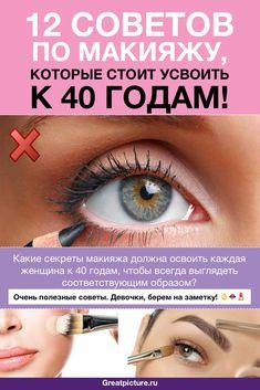 Какие секреты макияжа должна освоить каждая женщина к 40 годам, чтобы всегда выглядеть соответствующим образом?#здоровье #красота #помощь #dlyadushy #полезныесоветы #советы Makeup Revolution, Makeup Tips, Hair Makeup, Girly Things, Best Makeup Products, Beauty Hacks, Skin Care, Beauty Women, Hair Beauty