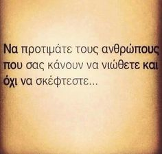 Greek Love Quotes, Relationship Quotes, Life Quotes, Soul Poetry, Greek Words, In My Feelings, Picture Quotes, Wise Words, Best Quotes