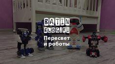 Роботы игрушки для детей - что дарить в подарок, роботы конструкторы, Lego Duplo, наборы