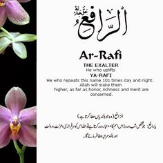 The 99 Beautiful Names of Allah with Urdu and English Meanings: 21-ALLAH names