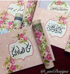 Eid decoration, eid mubarak, eid party city, why is eid celebrated, eid today Ramadan Gifts, Eid Chocolates, Eid Favours, Eid Mubarak Stickers, Gift Card Printing, Eid Cards, Happy Eid, Writing Paper, Souvenir