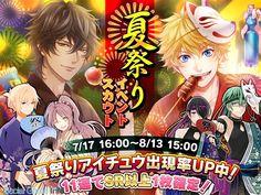 リベル・エンタテインメント、『アイ★チュウ』で初のイベント「グループフェスティバル」と「夏祭りイベントスカウト」を開催! | Social Game Info