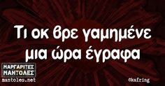 Τι οκ βρε γαμημένε μια ώρα έγραφα Me Quotes, Funny Quotes, Bring Me To Life, Funny Greek, Funny Statuses, Interesting Quotes, Greek Quotes, Have A Laugh, Stupid Funny Memes