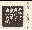 sample of Baishi's seal carvings
