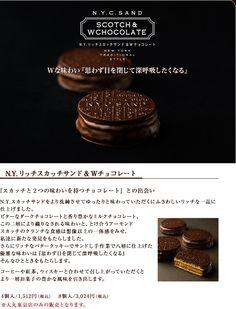 N.Y.リッチスカッチサンド&Wチョコレート   株式会社東京玉子本舗 大丸東京のみ