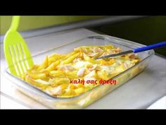 Oμελέτα φούρνου με πατάτες. Oven Baked omelette στην Κουζίνα του μπαξέ. - YouTube