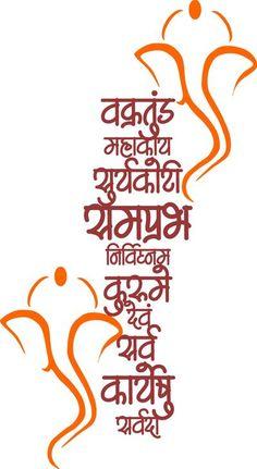 Vakratund Mahakay by Ganesh Valusa Ganesha Drawing, Lord Ganesha Paintings, Ganesha Art, Baby Ganesha, Ganesha Tattoo Lotus, Lotus Tattoo, Tattoo Ink, Ganesha Pictures, Ganesh Images