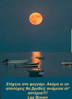 Good Night, Good Morning, Greek Quotes, Book Quotes, Inspirational Quotes, Celestial, Teaching, Pets, Books