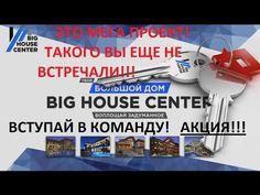 #Big House Center -Первые результаты 285$ НЕ ПРИГЛАШАЯ! ШОК!!!
