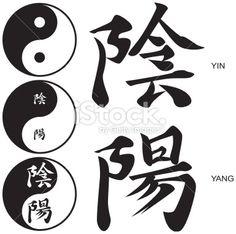 vector - Japanese Kanji Yin-Yang and symbols Royalty Free Stock Vector Art… Kanji Japanese, Japanese Symbol, Japanese Art, Arte Yin Yang, Yin Yang Art, Symbole Ying Yang, Kanji Tattoo, Yin Yang Balance, Yin Yang Tattoos