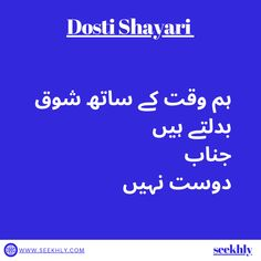 Best Friendship, Friendship Quotes, Short Best Friend Quotes, Dosti Quotes, Dosti Shayari, Urdu Poetry, Improve Yourself, Sad, Reading