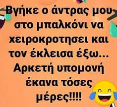 Funny Greek, Greek Quotes, Funny Quotes, Jokes, Lol, Sayings, Humor, Funny Quites, Husky Jokes