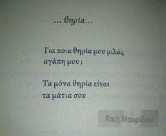 Τα μόνα θηρία είναι τα μάτια σου. Greek Quotes, Word Out, English Quotes, Live Love, Story Of My Life, Poetry Quotes, Love Quotes, Cards Against Humanity, Thoughts