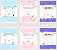 작품모음집 속지 / 안내문 / 포트폴리오 안내문 / 내가 했어요 / 루나놀이터 : 네이버 블로그 Crochet Security Blanket, Baby Lovey, Happy Birth, Awareness Ribbons, Woodland Nursery, Breast Cancer Awareness, Baby Toys, Baby Shower Gifts, Diy And Crafts