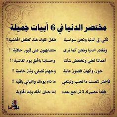 Arabic English Quotes, Arabic Love Quotes, Islamic Inspirational Quotes, Islamic Quotes, Islamic Teachings, Poet Quotes, Quran Quotes, True Quotes, Words Quotes