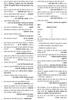 Auditor General of India & Constitution of India, GK Questions and Answers (General knowledge Quiz) on General Knowledge Book, Gernal Knowledge, Knowledge Quotes, Indian Constitution, Gk Question In Hindi, Question And Answer, Ias Notes, Political Questions