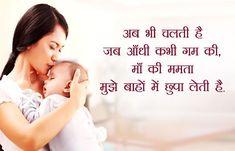 Maa Shayari, Mothers Day Shayari, Mother Day Quotes In Hindi Happy Mother Day Quotes, Happy Mothers Day, Happy Quotes, Funny Quotes, Maa Quotes, Hindi Quotes, Shayari In Hindi, Shayari Image, Love Sms