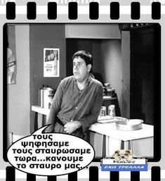 Greek Quotes, Funny Quotes, Jokes, Humor, Sayings, Fictional Characters, Photos, Food, Funny Phrases