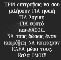 Greek Quotes, Woman Quotes, Beautiful Words, Picture Video, Wise Words, Natural Remedies, It Hurts, Inspirational Quotes, Thoughts