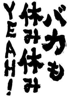 最近保存したおもしろ画像ください Japanese Quotes, Art Jokes, Japan Logo, Can't Stop Laughing, Feeling Down, Famous Quotes, How To Relieve Stress, Funny Cute, Beautiful Words