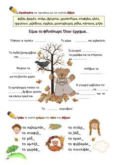 στο δρόμο για το σχολείο 4 Greek Language, Second Language, Learn Greek, Fall Is Here, Book Activities, School Projects, Fall Crafts, Special Education, Grammar