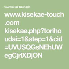 www.kisekae-touch.com kisekae.php?torihoudai=1&step=1&cid=UVUSQGsNEhUWegCjrlXDjON
