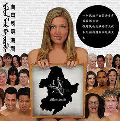 自由滿洲 Sulfan Manju ( Free  Manchuria)®: 亡族奴奏鳴曲------為今日滿族人畫像