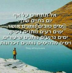 Hebrew Quotes, Black And White Instagram, Touching Words, Good Sentences, Social Thinking, Quote Posters, Quotations, Qoutes, Poetry Quotes