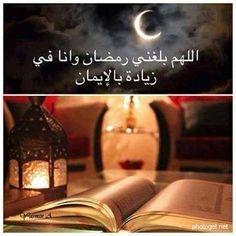 اللهم بلغنا رمضان 2014