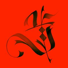 36 DAYS OF CALLIGRAPHY on Behance